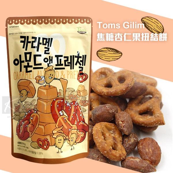 韓國Toms Gilim 焦糖杏仁果扭結餅210g ~KM 法國~即期下殺
