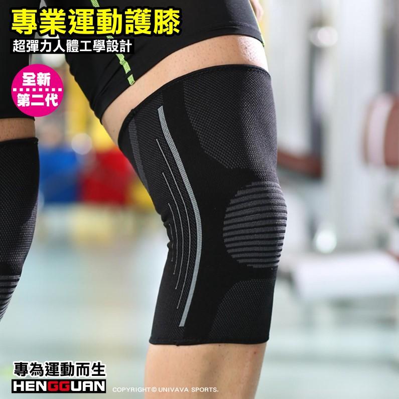~UNIVAVA ~HENGGUAN  護膝透氣高彈力膝蓋護套跑步騎車登山籃球髕骨帶恆冠