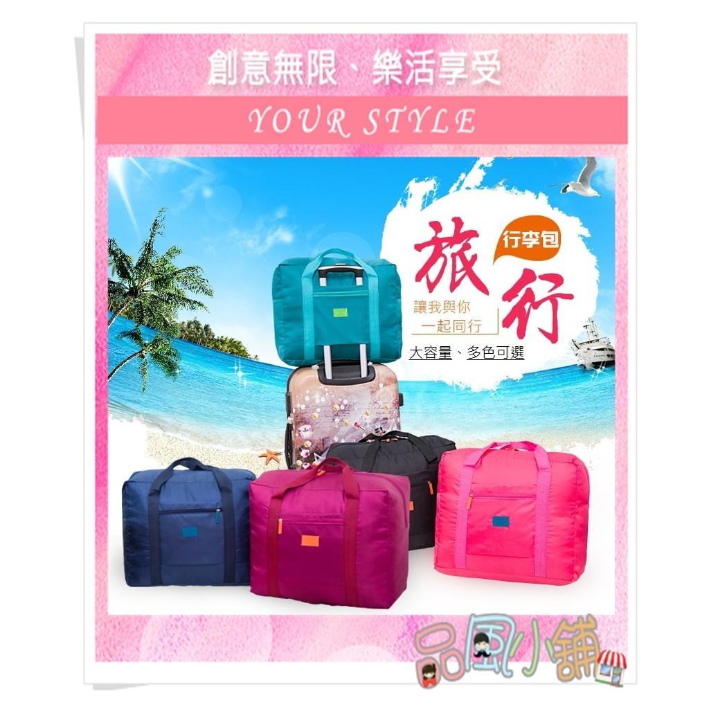♫品風小舖♬~防水尼龍大容量手提包~韓系大容量旅行袋輕便旅行包衣物整理袋收納袋 袋行李袋登