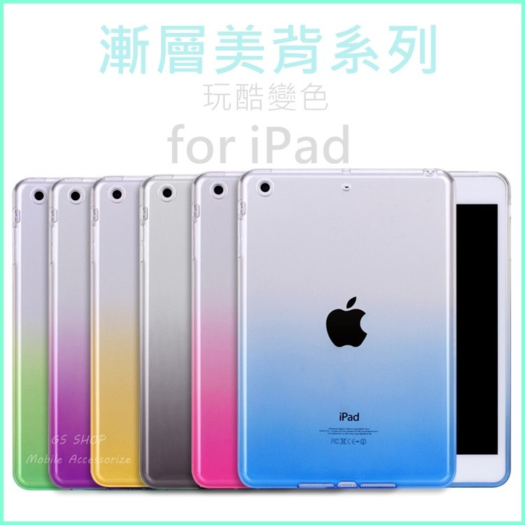 GS Shop 漸層殼iPad Air2 Pro 9 7 Mini 1 2 3 4 Min