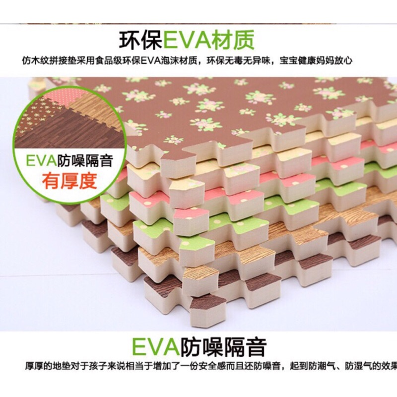 ( )田園風加厚巧拼60 60 1 9 泡沫巧拼地墊環保EVA