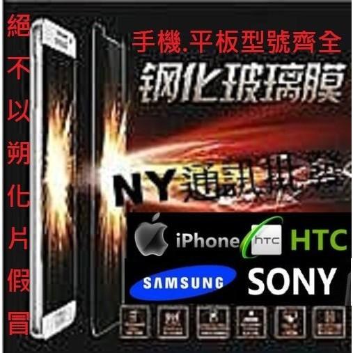 9H 0 3mm 弧面強化鋼化玻璃保護貼HTC Desire 310 610 蝴蝶2 D8