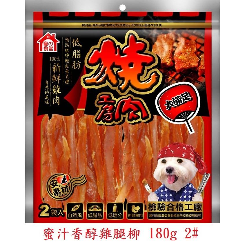 ~安安小館寵物用品店~燒肉工房蜜汁香醇雞腿柳180g 2 蜜汁香醇雞腿片200g 1 ~