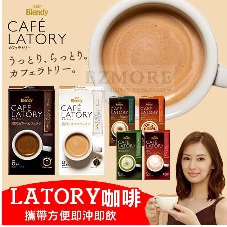 AGF CAFE LATORY 咖啡拿鐵即溶咖啡隨身包~N101616 ~