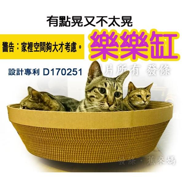 樂樂缸貓抓板瓦楞紙圓型抓板窩巨無霸搖搖盆直徑60cm 高約19m 限
