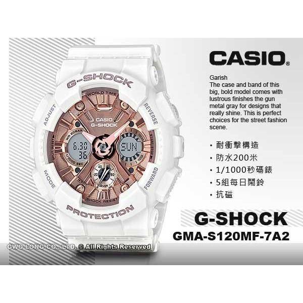 CASIO 卡西歐國隆手錶 G SHOCK GMA S120MF 7A2 女錶_ 雙顯錶_