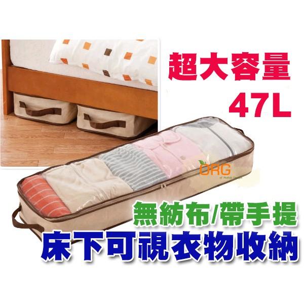 ORG ~SG0199 ~換季 !超大容量47L 帶手提棉被被單大衣衣物雜物收納袋置物袋
