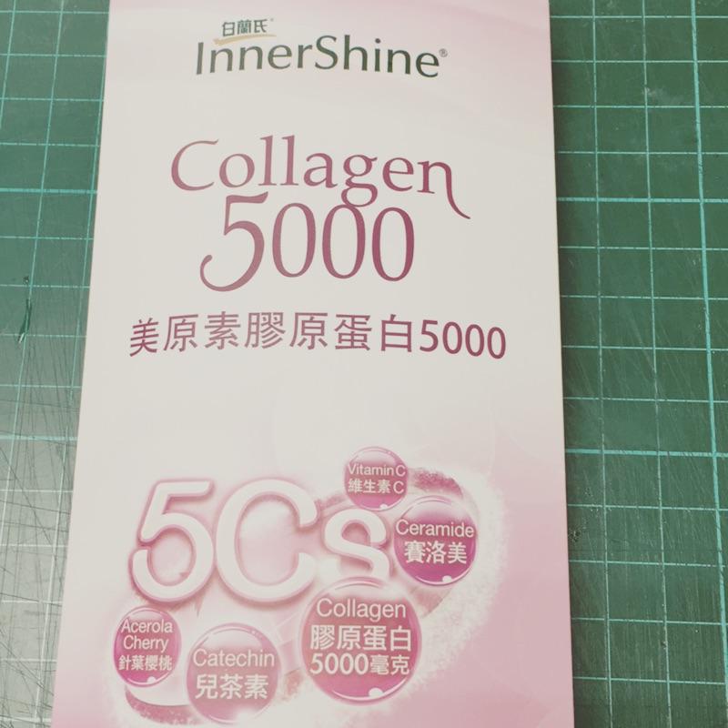 每包30 ⭐️ 150 ⭐️白蘭氏美原素膠原蛋白5000 (5 入一盒)