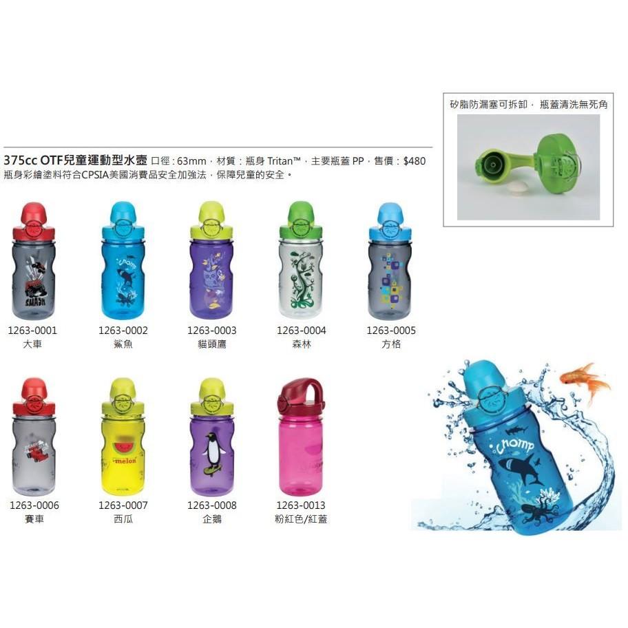 Nalgene 375cc 375ml OTF 兒童 型水壼美國品牌 貨