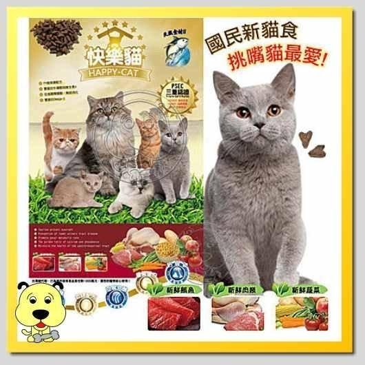 ~培菓延平~HappyCat ~快樂貓~鮪魚雞肉高嗜口貓飼料1 5kg 7kg 18kg