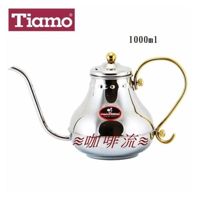 ≋咖啡流≋Tiamo 不鏽鋼宮廷壺1 0L HA8560