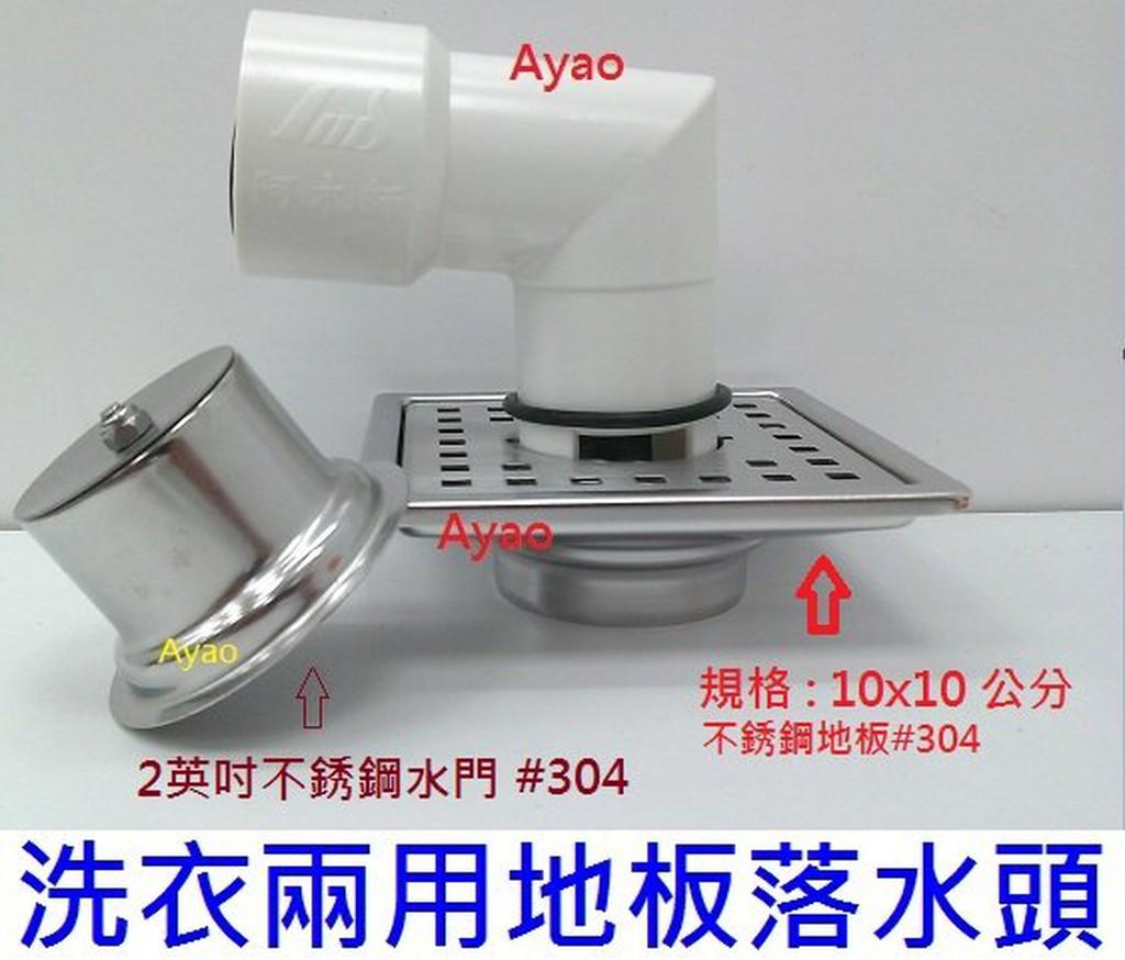 Yao ~水電材料~AMS 阿木師兩用地板洗衣兩用不銹鋼水門防臭落水頭地板流理台排水地板兩