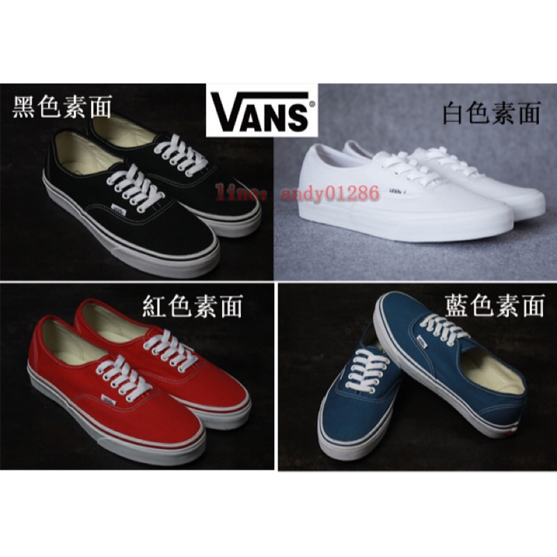 兩雙 VANS Old Skool 街頭 帆布鞋authentic AU 休閒鞋滑板鞋帆布