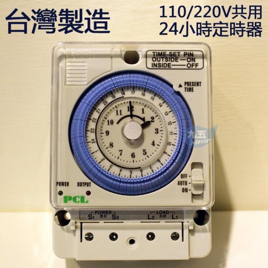 TB 38N 定時器停電補償150 小時 定時開關電熱水器招牌馬達燈具省電定時器售國際TB