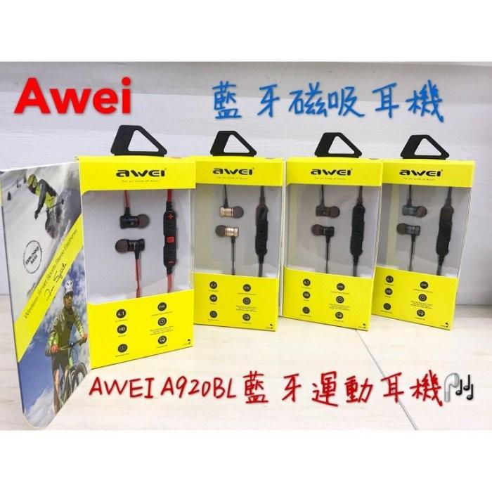 ~awei ~磁吸藍牙耳機A920BL 無線藍牙耳機4 0 磁吸項鍊 型跑步防脫落藍牙耳機