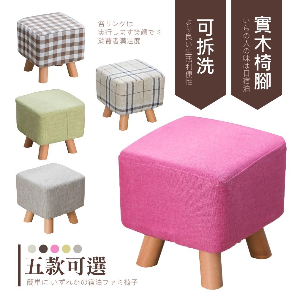 凳子穿鞋椅沙發~TO 002 ~日式亞麻布方凳實木椅凳穿鞋椅