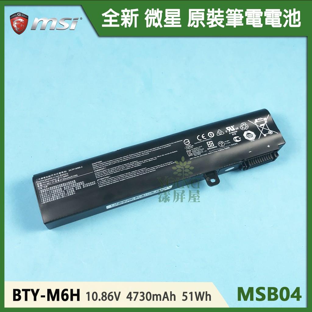 【漾屏屋】含稅 MSI 微星 PE70 PE72 PL62 PL72 PX70 WE62 WE72 原裝 筆電 電池