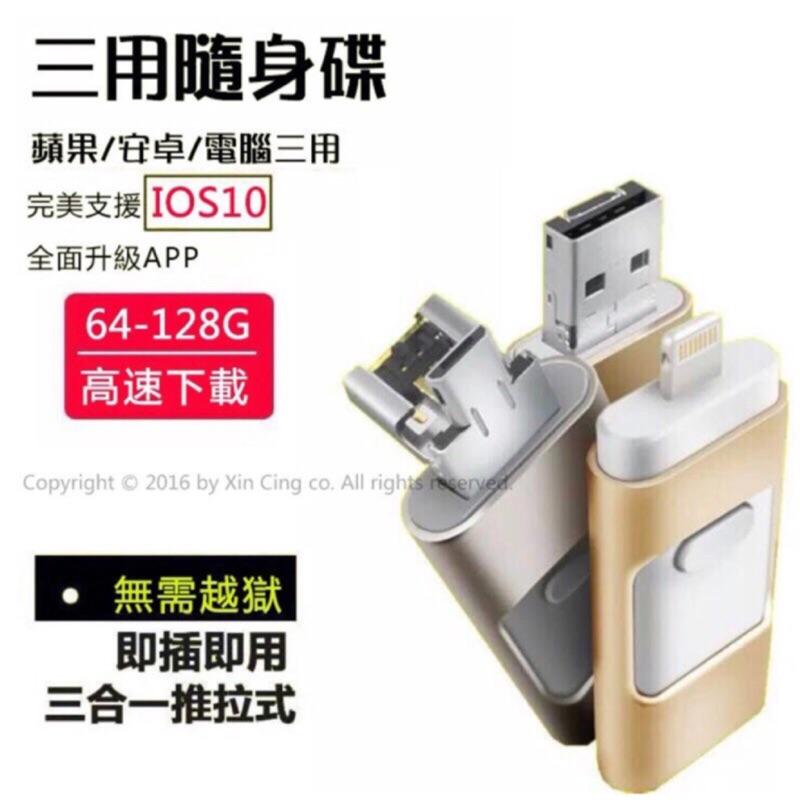 128G 高速足量手機隨身碟記憶卡安卓蘋果iPhone 7 6S 6  I flash 隨