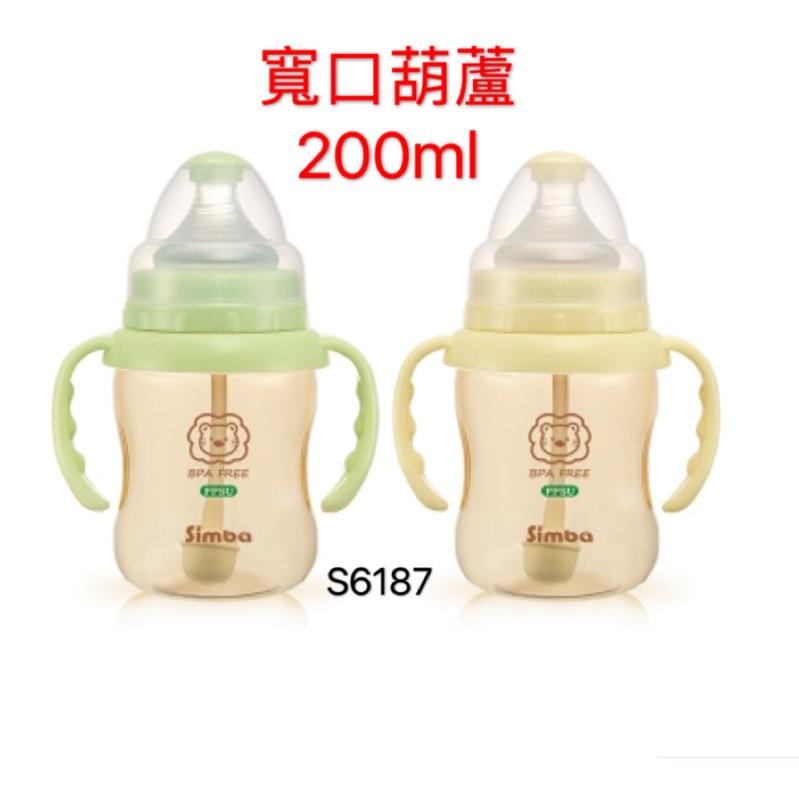 小獅王辛巴PPSU 自動把手寬口葫蘆小奶瓶200ml S6187
