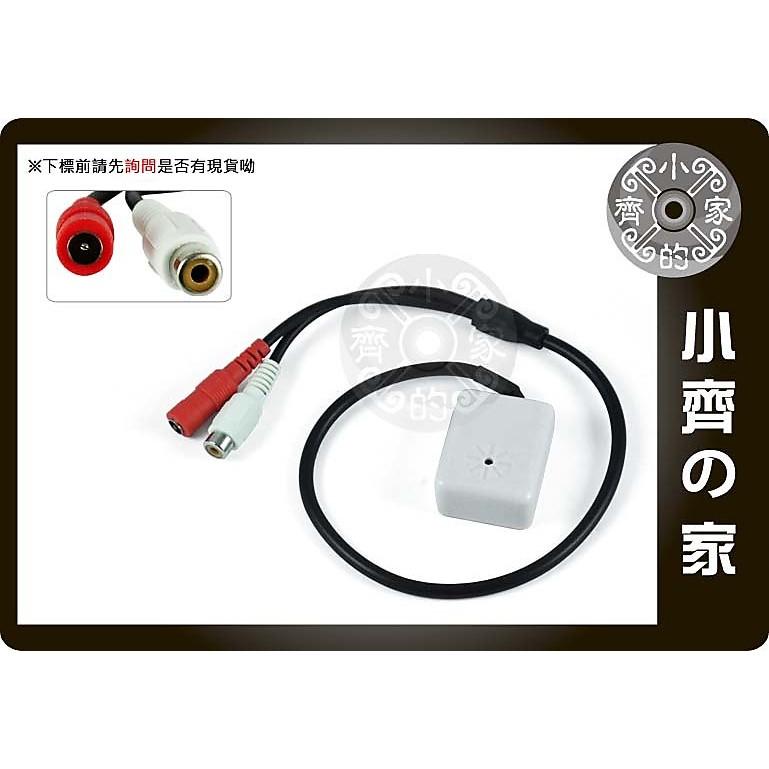 小齊的家DVR 監控系統方塊型集音器拾音器麥克風竊聽收音錄音可調靈敏度含接頭