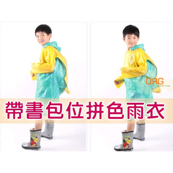 ORG ~SD0622 ~ 款帶書包位 兒童小孩學生小朋友男童女童雨衣可揹書包兒童雨衣圖案