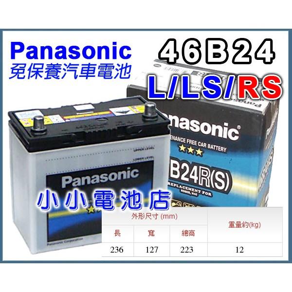 ~小小電池店~Panasonic 國際牌46B24L 46B24LS 46B24RS 免保