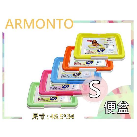 限宅配阿曼特AMT 495 平面式狗狗便盆S 號廁所盆定點上廁所訓練Armonto