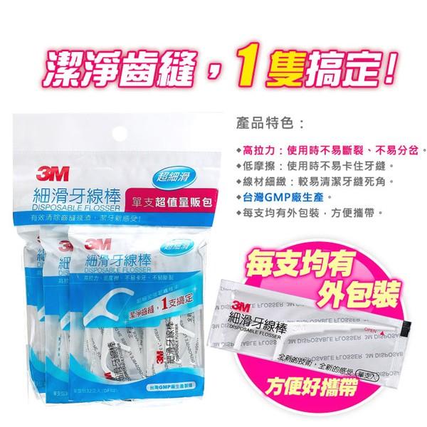 居家叔叔3M 細滑牙線棒單支攜帶型32 入x3 包高拉力、低摩擦散裝 量販包
