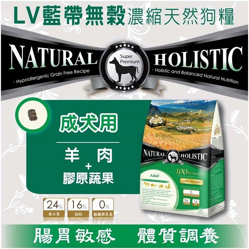 tLV 藍帶無穀濃縮天然糧成犬羊肉膠原蔬果450G