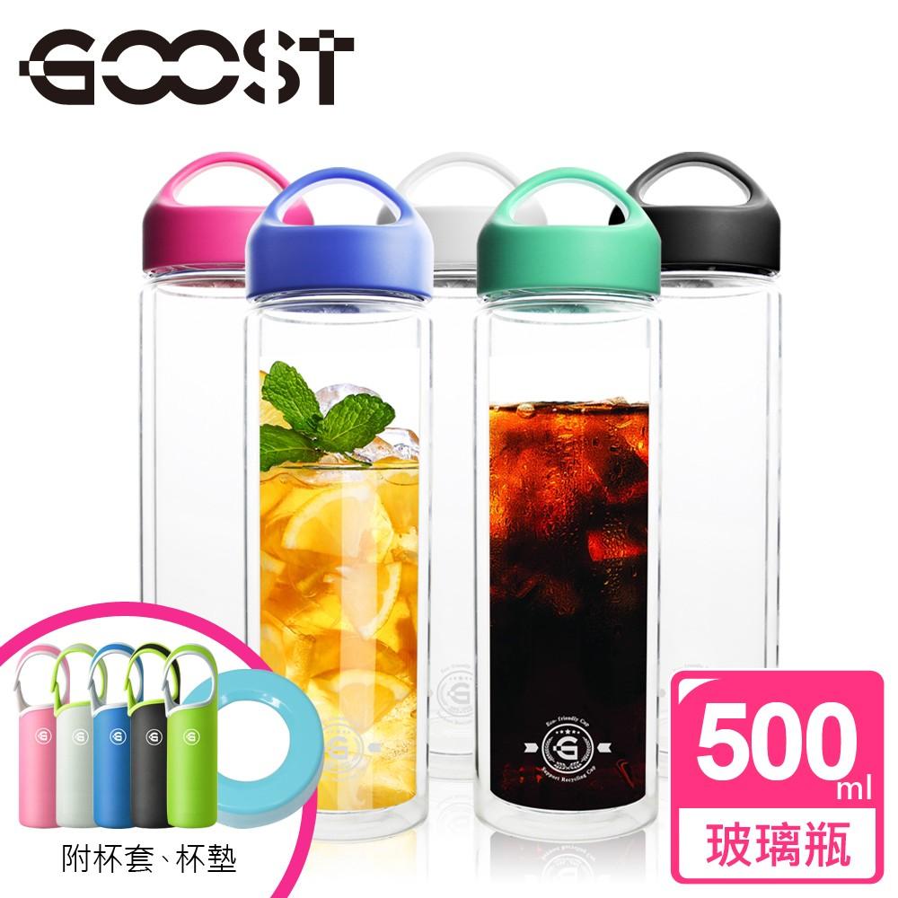 ~美式GOOST ~ 雙層玻璃可替換雙蓋隨身瓶500ml 內附杯套及防滑墊5 色 一