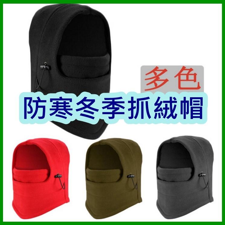 防寒 抓絨帽cs 面罩護臉頭套防風口罩戶外自行車騎行帽子男女防曬防塵口罩自行車面罩 M36