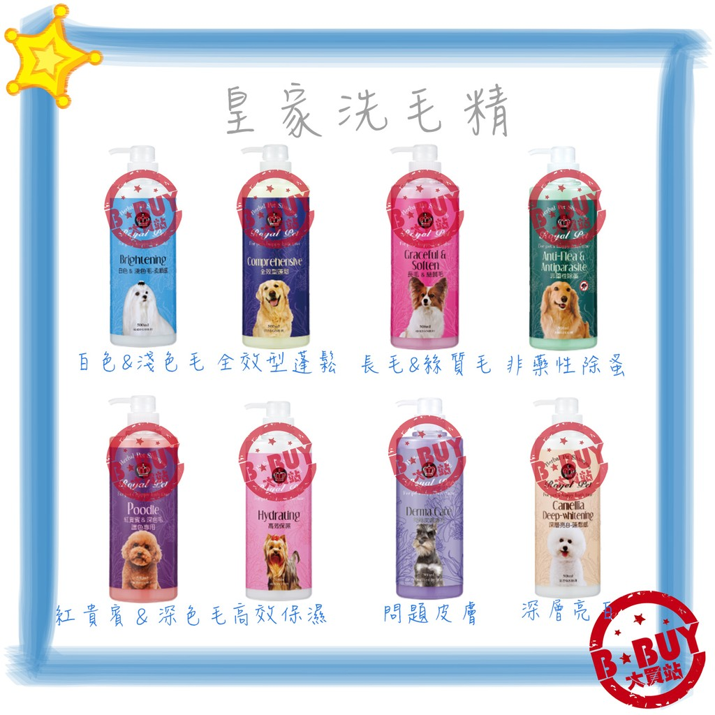 BBUY 皇家RoyalPet 天然草本精華系列溫和洗毛精沐浴乳500ml 區寵物用品