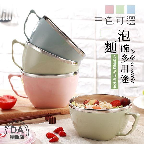 ~ 99  ~附蓋碗304 不鏽鋼900ml 雙層手柄防燙隔熱泡麵碗方便麵碗便當盒粉藍綠