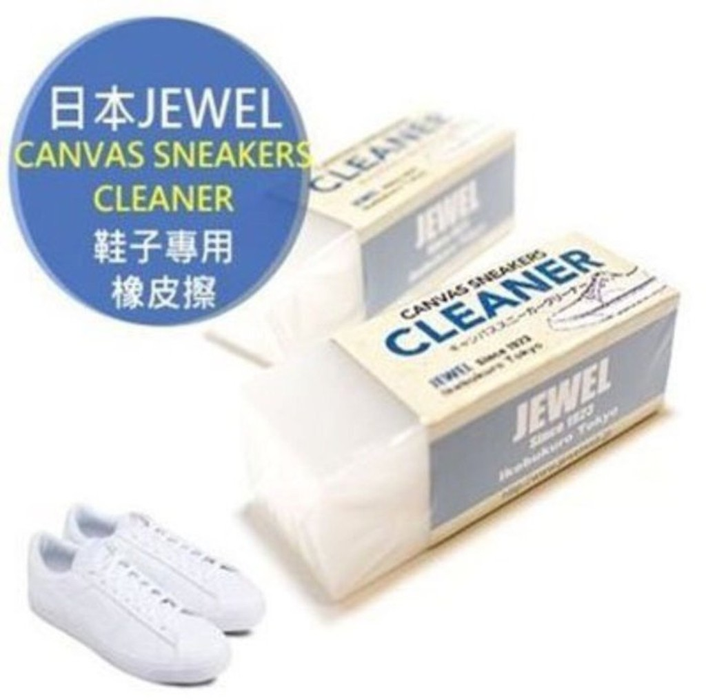 ~ 請直接 ~Jewel Canvas Sneakers Cleaner 鞋子 橡皮擦布鞋