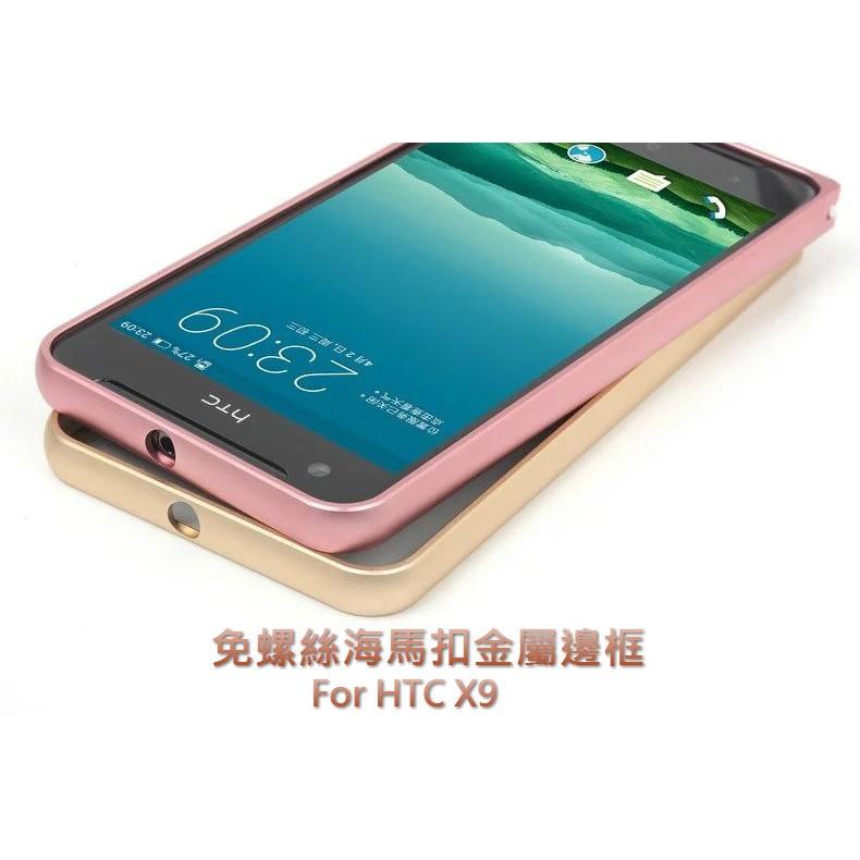 ~H133 ~MKC HTC X9 海馬扣免螺絲航太金屬鋁合金邊框金屬框保護套A611
