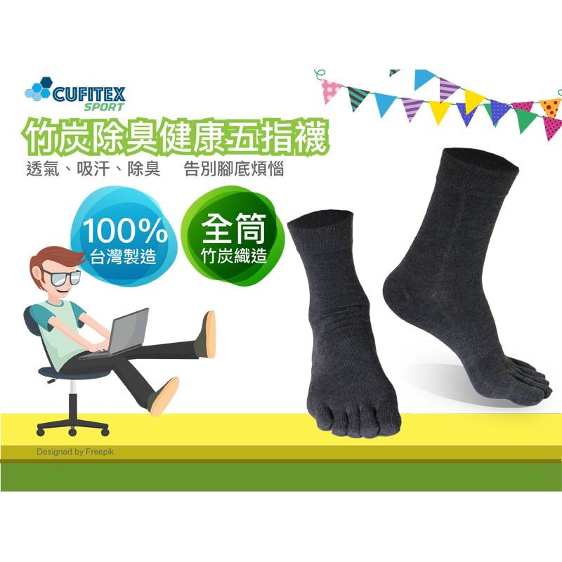 CUFITEX 全竹炭除臭健康五指襪6 雙組男女 中筒立體腳跟透氣萊卡Lycra 膠絲