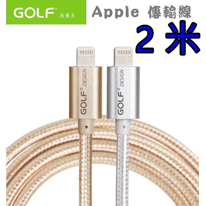 GOLF 高爾夫快充充電線傳輸線數據線雙面可插蘋果I PHONE7 7plus iapd