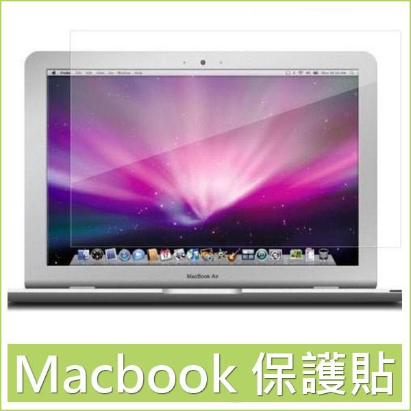 Macbook 高清保護貼Air Pro Retina 螢幕貼11 12 13 15 Ap