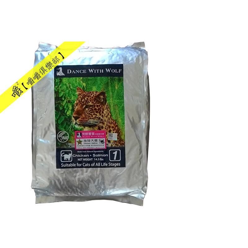 貓食荒野饗宴之與狼共舞海陸大餐6 57kg 14 5lb 分裝400g (澳洲Dance