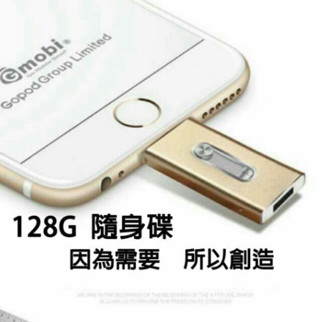 出遊 iPhone 7 plus 6 6s plus 安卓兩用行動硬碟隨身碟128G 大容