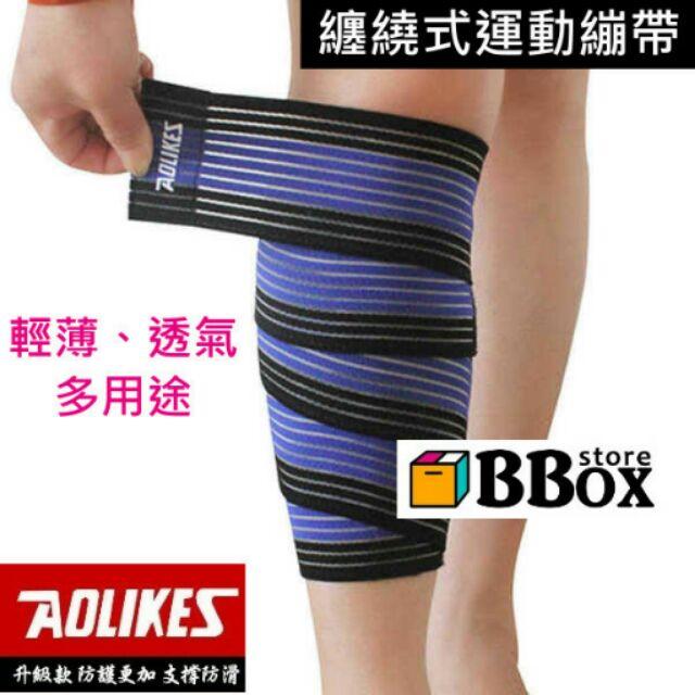 ~高彈力纏繞式 繃帶~黑藍色~120 公分~護膝護腿多用途預防拉傷扭傷、 防護、護具、籃球