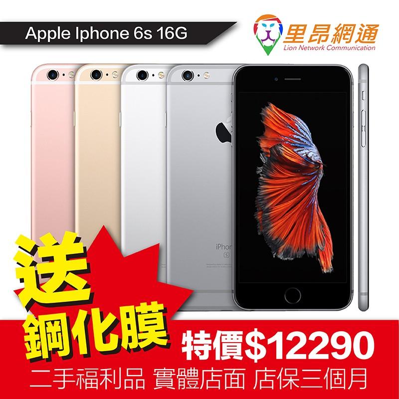 里昂網通送鋼化膜+手機套 99 新Apple iPhone 6s 16G 4G 上網高CP