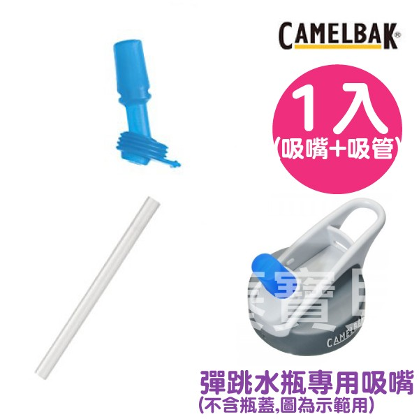 【蓁寶貝】美國 100 正品 Camelbak 兒童彈跳 水瓶400ml 吸管替換組1 吸