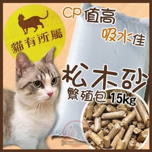 旺旺來~ 後請選宅配 ~貓有所屬天然環保松木砂15kg 白色繁殖包木屑砂松樹砂一包一 需宅