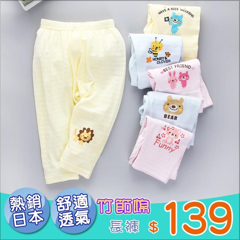 竹節棉薄款長褲寶寶嬰兒睡褲防蚊褲涼爽舒適冷氣房 100 棉