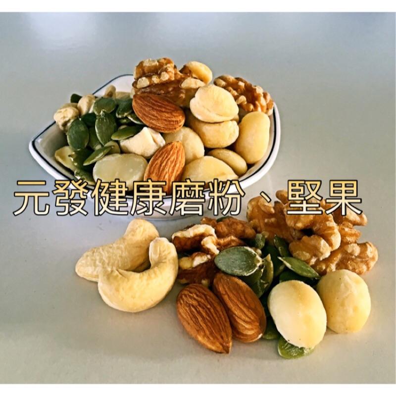 綜合堅果5 ·原味~低溫烘焙~ A 級另售;夏威夷豆、杏仁粉、青仁黑豆粉、紅薏仁粉、亞麻仁