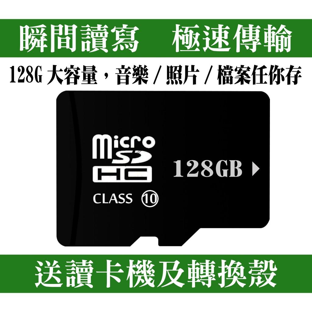 ~記憶卡~micro SD TF 32G 64G 128G HTC 三星藍芽喇叭mp3 平