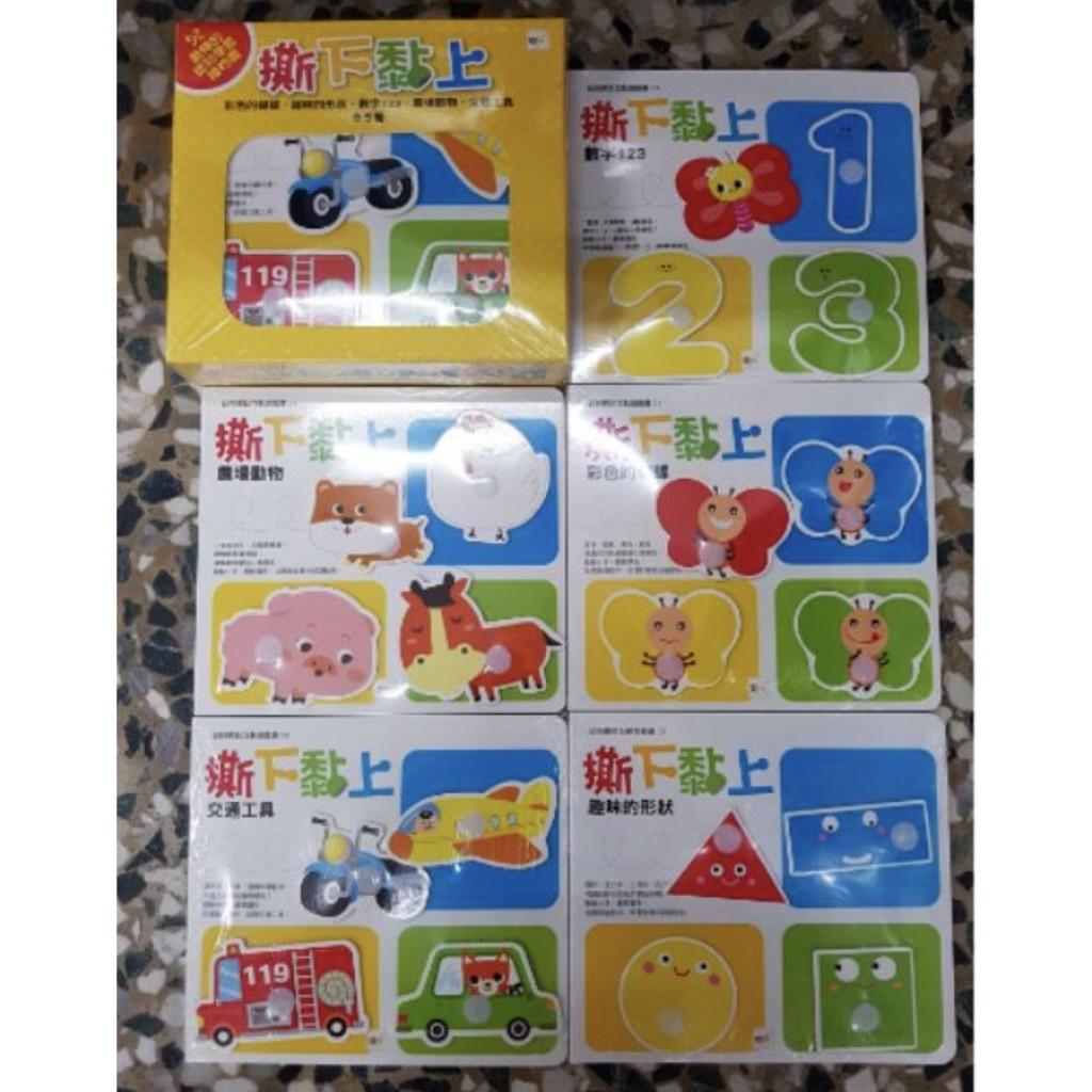 超 東雨撕下黏上幼兒撕黏互動遊戲書撕下黏上套書全5 冊