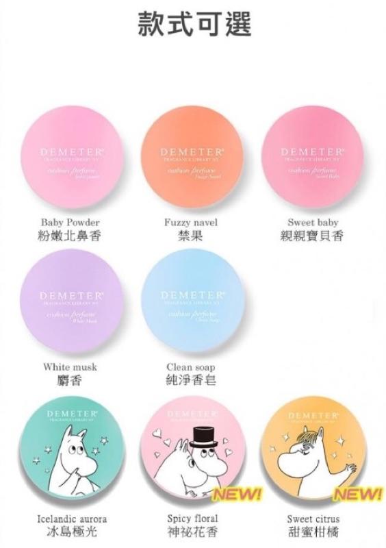 )韓國聯名款嚕嚕米氣墊香水(2 5g