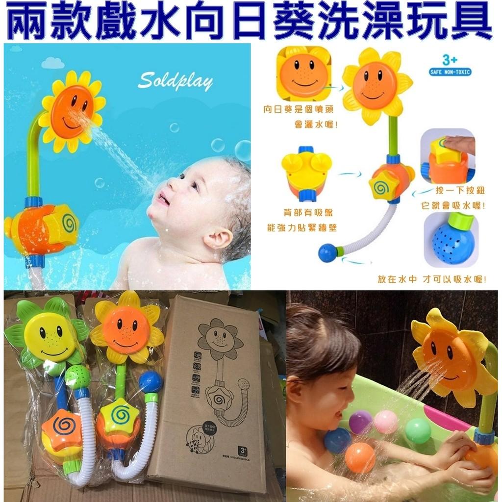 5 月 兒童 二色戲水向日葵洗澡玩具花灑卡通洗澡沐浴噴水玩具寶寶愛上洗澡好玩又可愛的水龍頭